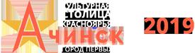 Проект «Культурная столица Красноярья»